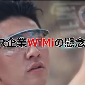 【WiMi】WiMiホログラム・クラウドの懸念点を調べてみる