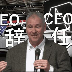 【RIDE】ローズタウン・モーターズ、CEO・CFO辞任で大暴落