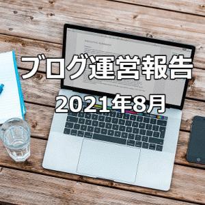 【2021年8月】ブログ運営報告