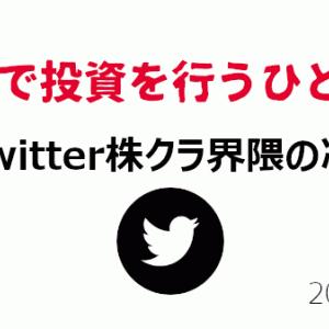 【2021年版】データで見るTwitter株クラ界隈の20代投資家
