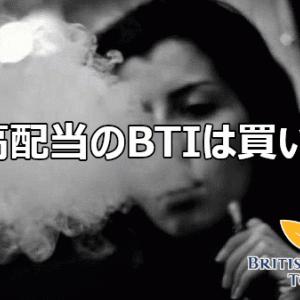 配当利回り8%超のブリティッシュ・アメリカン・タバコは買いか【BTI】