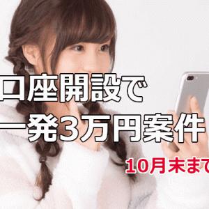 【10月末まで】DMMFXの口座開設で3万円ゲットしよう