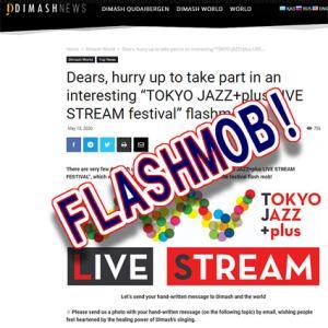 DimashNewsでフラッシュモブ企画 TOKYO JAZZ+plus LIVE STREAM festival