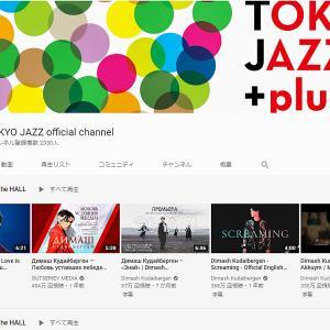 心より御礼 TOKYO JAZZ +plus様