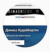 DimashNewsにインスタグラムアカウント登場