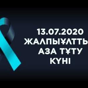 カザフスタン共和国 追悼の日