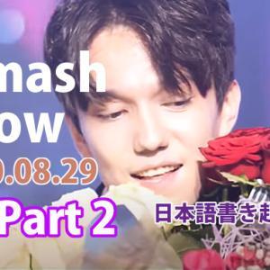 Dimash Show 2020年8月29日【書き起こし】Part2