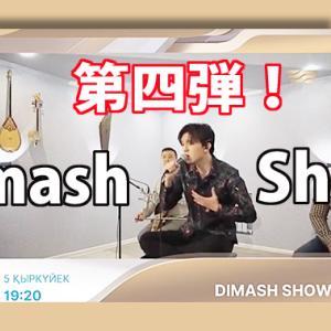 【速報】Dimash Show 第四弾 カザフスタンでの放送日時決定