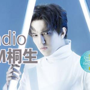 【速報】Radio FM桐生でディマシュ特集【10/1】