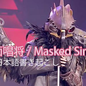 ディマシュ【 Masked Singer-1-】2019.11.03【書き起こし】