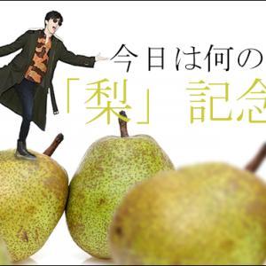 ディマシュ 今日は【梨の日】