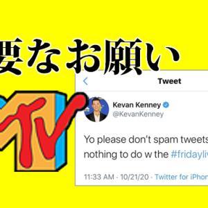 【重要なお願い】MTV twitter投票時に気をつけてほしい事