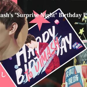 【アーカイブ】Dimashお誕生日パーティー2017【書き起こし】