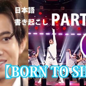 【日本語書き起こし】BORN TO SING【パート1】