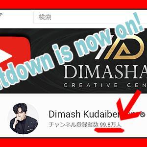【YouTube】ディマシュ もうすぐ100万!【登録者数】