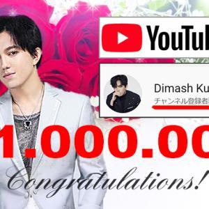 【MTV2位+YouTube100万】おめでとうございます