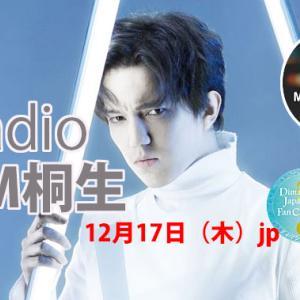 【速報】Dimash 12月にRadioFM桐生に再び登場