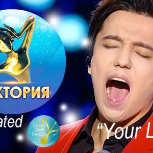 Dimash ロシアのビクトリア賞にノミネート【Your Love】