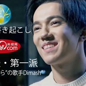 """【書き起こし】<実励派・第一派:""""生まれながら""""の歌手Dimash :努力も一種の天性>"""