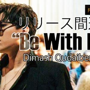 """""""Be With Me""""のMVリリース間近!"""