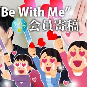 【会員寄稿】ディマシュの歌*Be with me