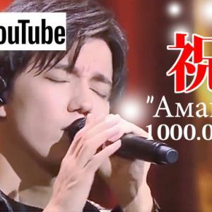 """【祝】ディマシュ  """"Аманат(アマナト)""""100万回視聴達成!"""