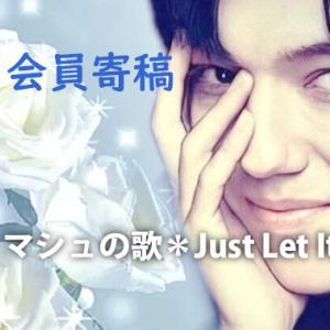 【会員寄稿】ディマシュの歌*Just Let It Be【好きだけど、聴きたくない】