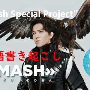 """【書き起こし】""""Dimash Special Project""""【アーカイブ】"""