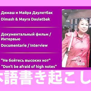 【日本書き起こし】Dimash & Mayra Dauletbak/Don't be afraid of high notes