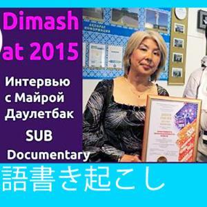 【日本書き起こし】Dimash & Mayra Dauletbak/Secrets of the Slavianski Bazaar