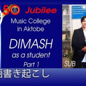 【書き起こし】ディマシュの母校 オンラインツアーPart1