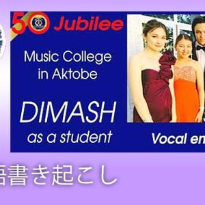 【書き起こし】ディマシュの母校 オンラインツアーPart2