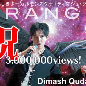 "【祝】""Stranger""300万回視聴【YouTube】&美麗画像"