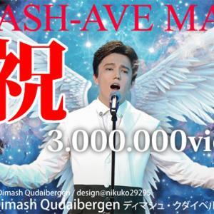 "【祝】""AVE MARIA""300万回視聴【YouTube】&美麗画像"
