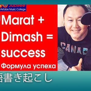 【書き起こし】ディマシュの母校 オンラインツアーPart3