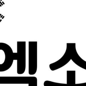 엑소(EXO/エクソ)