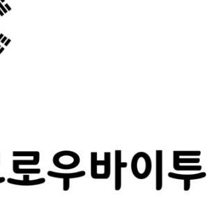 투모로우바이투게더 (TOMORROW X TOGETHER)