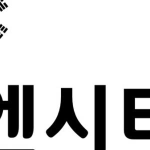 엔시티(エンシーティー/NCT)