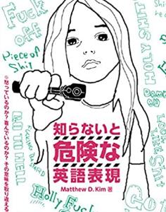 【英語本】知らないと危険な英語表現がCD付きで勉強になる!