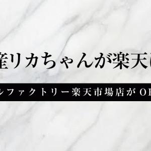 【国産リカちゃんが楽天に!】リトルファクトリー楽天市場店がOPEN!