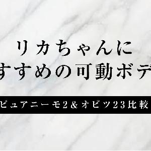 リカちゃんにおすすめの可動ボディ【ピュアニーモ2&オビツ23比較】