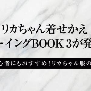 【NEWS】リカちゃん着せかえソーイングBOOK3が発売【リカちゃん服の本】