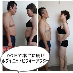 夫婦満足度の食い違いを埋め90日で合計-24kg