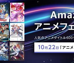 amazonでアニメフェア2021が開催中 ブルーレイ、DVDのセール開催中