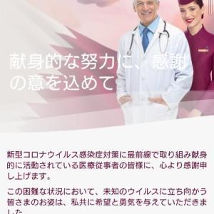 カタール航空から医療従事者へ