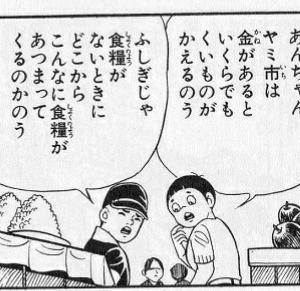 続・マスクアラウンドザワールド!!