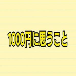 1000円貰って「これだけかよ!」と言った芸人さんの話