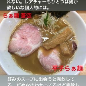 インスタグラムストーリー #37 蒼空 平子らぁ麺