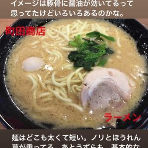 インスタグラムストーリー #60 町田商店