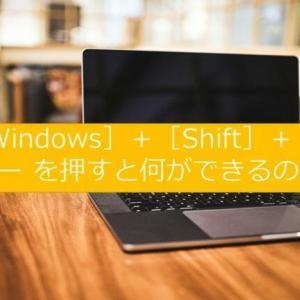 【Windows10 スクショ】パソコン画面の好きな部分をキャプチャ![Windows]+[Shift]+[S]キー【キャプチャ①】